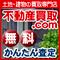不動産買取.com 福岡版