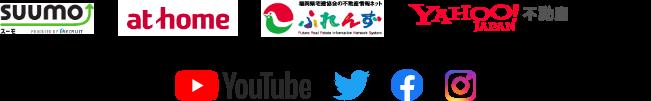 SUUMO、アットホーム、ふれんず、Yahoo!不動産、楽待、facebook、Twitter、Instagram、YouTubeのロゴマーク