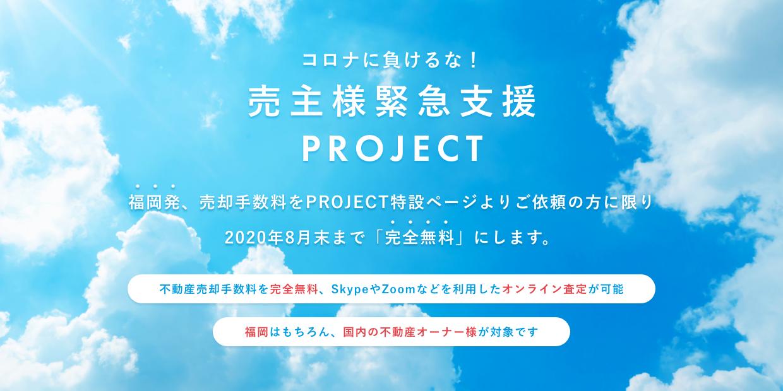 コロナに負けるな!売主様緊急支援PROJECT 福岡初、売却手数料を2020年8月末まで「完全無料」にします。